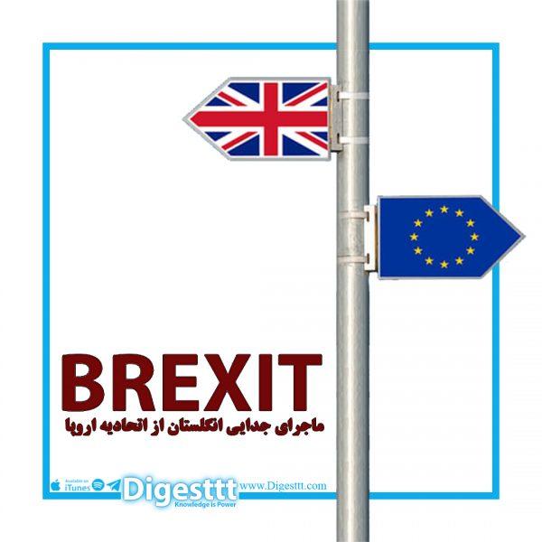برکسیت؛ ماجرای جدایی انگلستان از اتحادیه اروپا