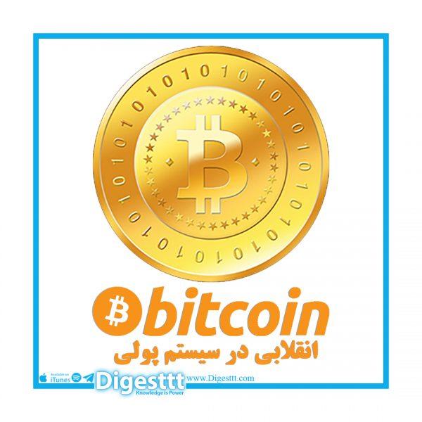 بیتکوین؛ انقلابی در سیستم پولی