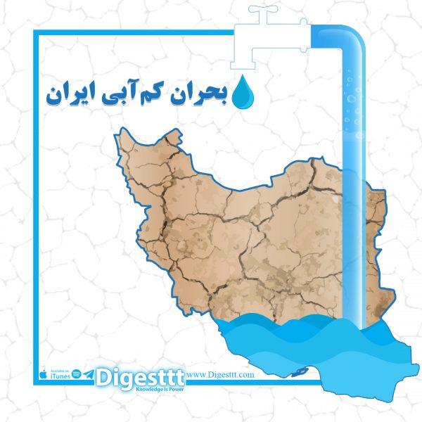 بحران کمآبی ایران چگونه شکل گرفت و چه ابعادی دارد؟