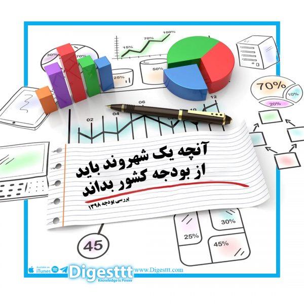 بررسی بودجه ۱۳۹۸؛ آنچه یک شهروند باید از بودجه کشور بداند