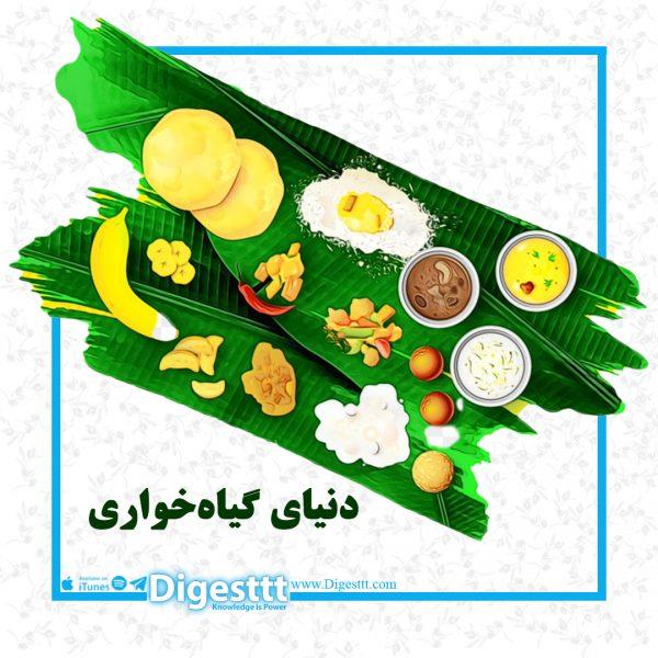 دنیای گیاهخواری