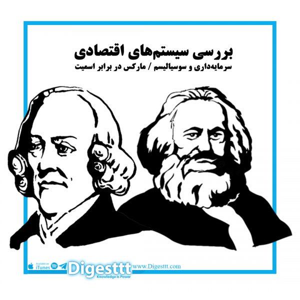 بررسی سیستمهای اقتصادی؛ سرمایهداری و سوسیالیسم / مارکس در برابر اسمیت