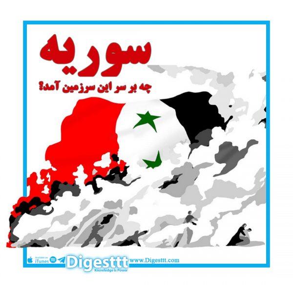 سوریه؛ چه بر سر این سرزمین آمد؟
