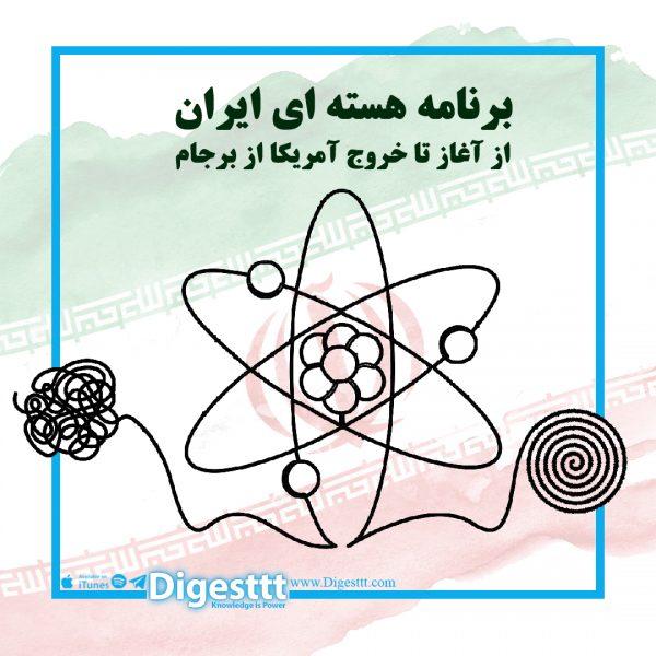برنامهی هستهای ایران؛ از آغاز تا خروج آمریکا از برجام