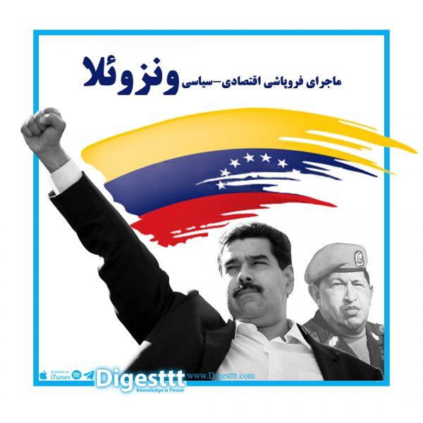 ماجرای فروپاشی اقتصادی-سیاسی ونزوئلا