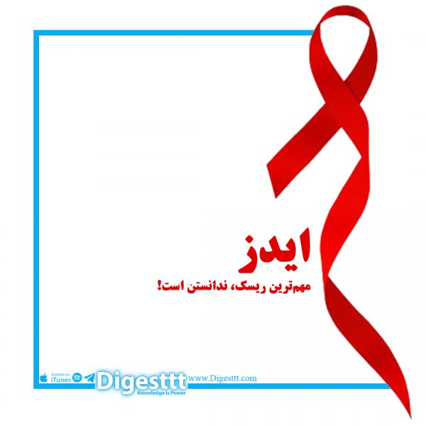 ایدز؛ مهمترین ریسک، ندانستن است!