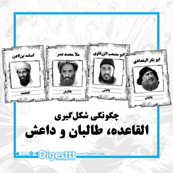 چگونگی شکلگیری القاعده، طالبان و داعش
