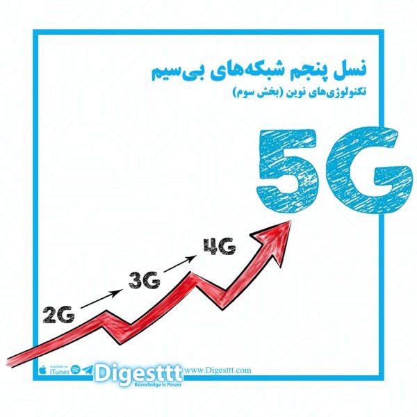 نسل پنجم شبکههای بیسیم؛ 5G (تکنولوژیهای نوین - بخش سوم)