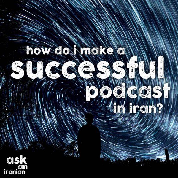 مصاحبهی پادکست انگلیسیزبانِ Ask an Iranian با پادکست دایجست