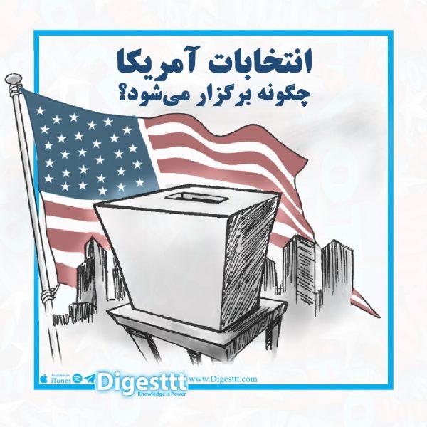 انتخابات آمریکا چگونه برگزار میشود؟